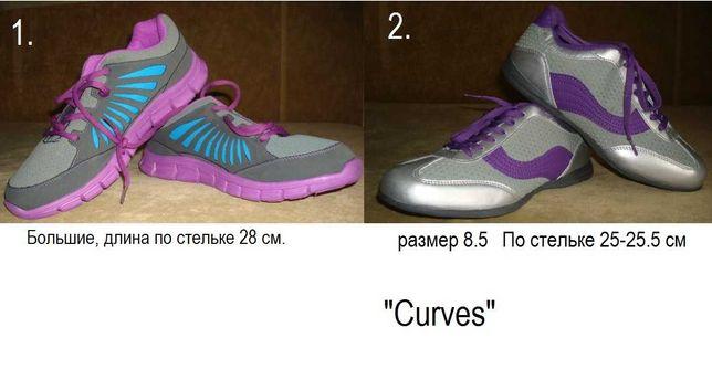 Кроссовки новые Curves