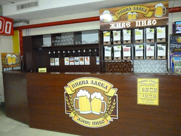 """Продається """"Пивна лавка"""" живого пива та вина"""