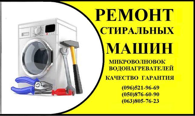 Ремонт стиральных машин Запорожье