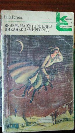 Гоголь - произведения