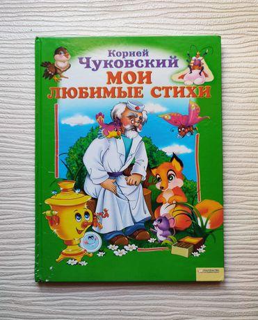 Мои любимые стихи. К.Чуковский, книга для детей