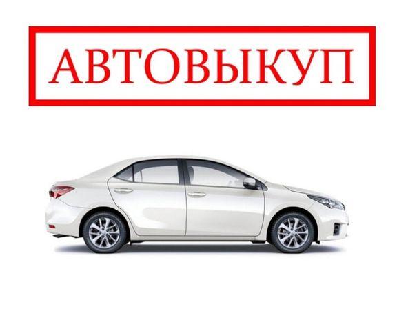 Автовыкуп авто, евроблях, после дтп покупка авто БН авто выкуп кредит