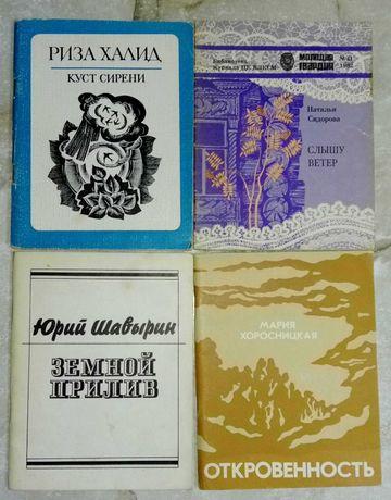 Журналы времее СССР