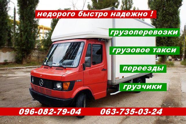 недорого грузоперевозки грузчики,перевозка +переезды + такси грузовое.