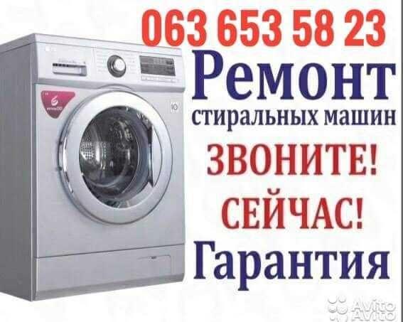 Ремонт, диагностика стиральных и посудомоечных машин