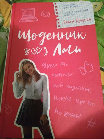 Щоденник Лоли За мотивами серіалу #Школа