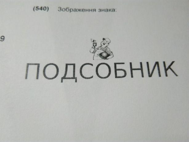 Продам торговую марку и доменное имя Podsobnik.ua
