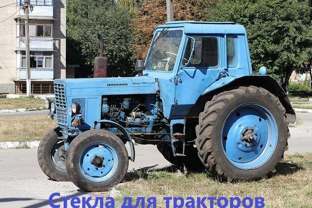 Стекла для тракторов Т25, МТЗ, ЮМЗ и на заказ 4-10робочих дней