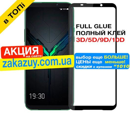 Защитное стекло для Xiaomi Black Shark 2 Mi Mix Max 2 2S 3 Pocofone F1