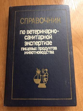 Справочник по вет- санитарной экспертизе прод. животноводства