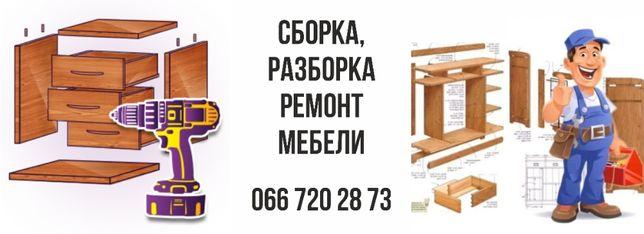 Ремонт мебели,замена фурнитуры, сборка-разборка