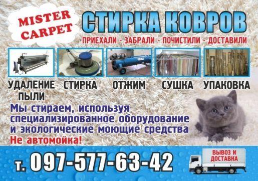 СТИРКА КОВРОВ станочным оборудованием(не автомойка). Доставка. АКЦИЯ!