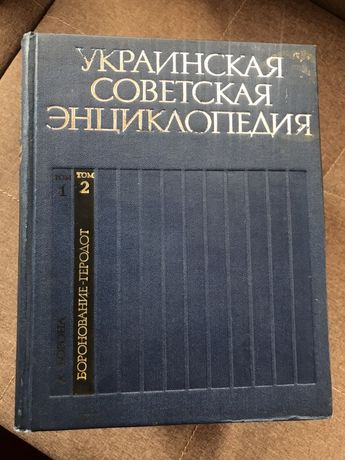 Советская энциклопедия семь томов