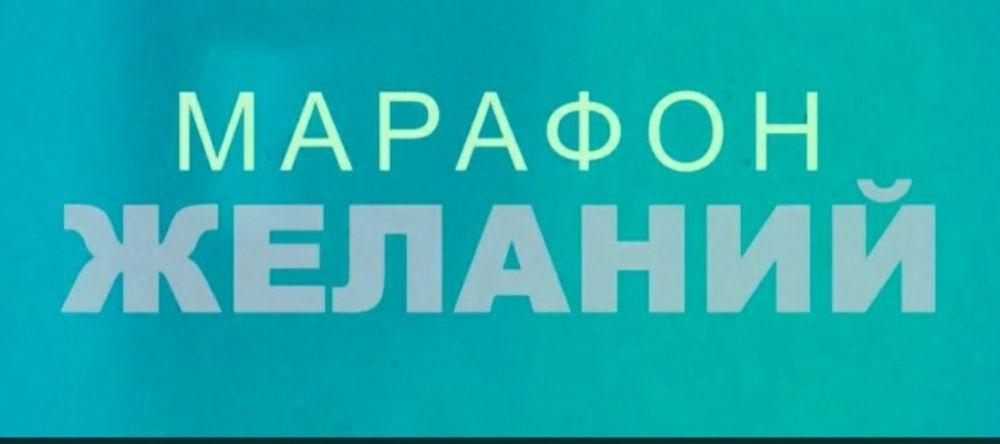 Марафон желаний, Блиновская, 2020 Юбилейное - изображение 1