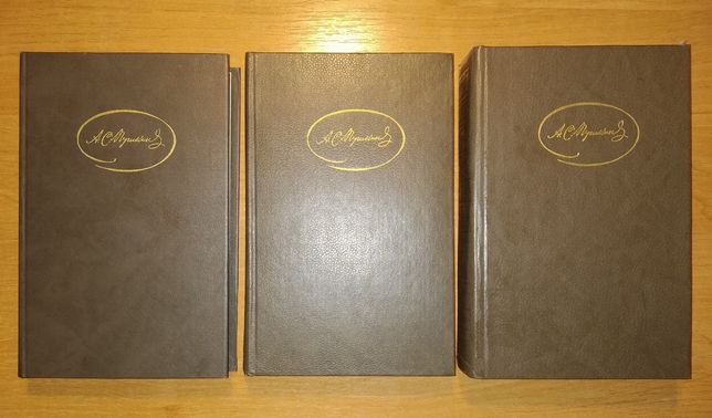 Произведения А.С. Пушкина в 3-х томах