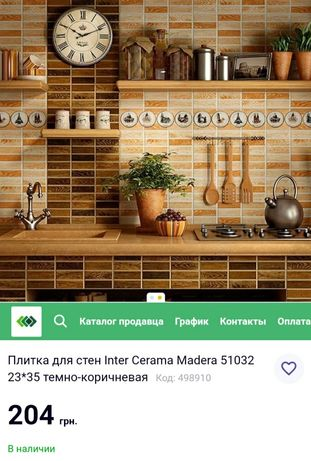 Плитка кафель madera 23x35 дсту
