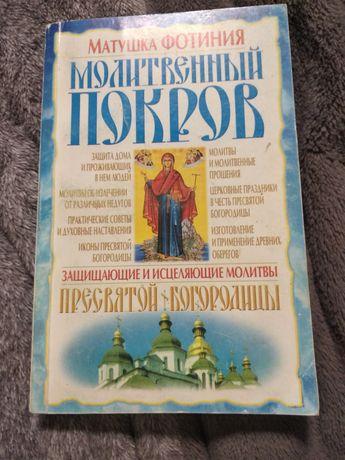 Молитвенный покров Пресвятой Богородицы