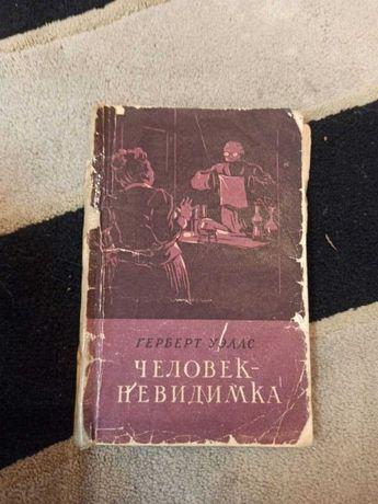 Книга, герберт уэллс, человек-невидимка
