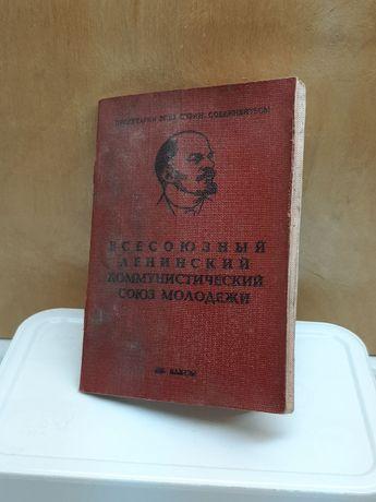 Всесоюзный ленинский комсомольский билет СССР №71076730 коллекционерам