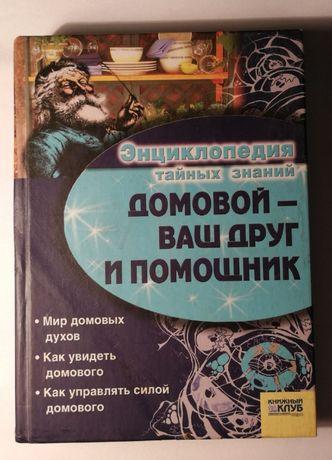 """книга """"Домовой - Ваш друг и помощник"""""""