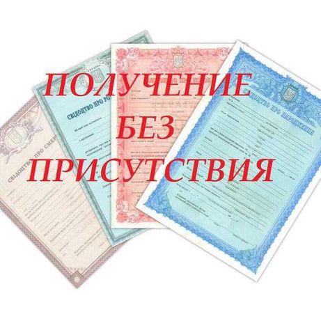 Украинские документы для граждан Республики/Семейные и пенсионные дела