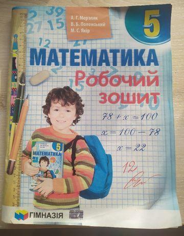 Робочий зошит 5 клас Математика Мерзляк А.Г.