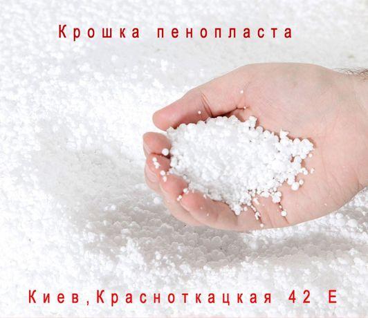Крошка из пенопласта, дробленка Киев