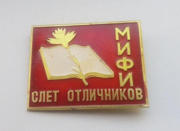 """Советский знак значок """"Слет отличников МИФИ"""" СССР"""