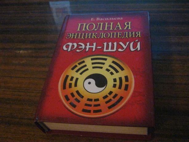Книга Е. Васильевой. Полная энциклопедия фэн-шуй