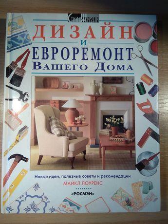 Дизайн и евроремонт вашего дома , книга по ремонту