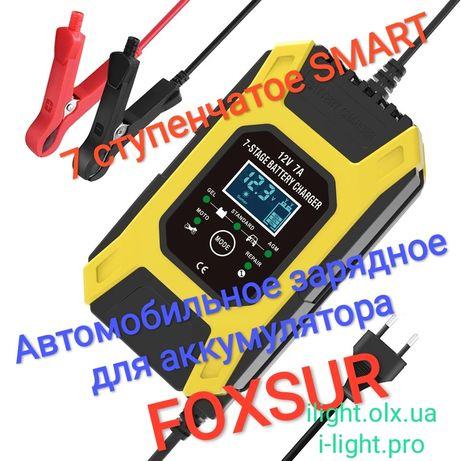 Foxsur 7А Автоматическое автомобильное зарядное устройство аккумулятор