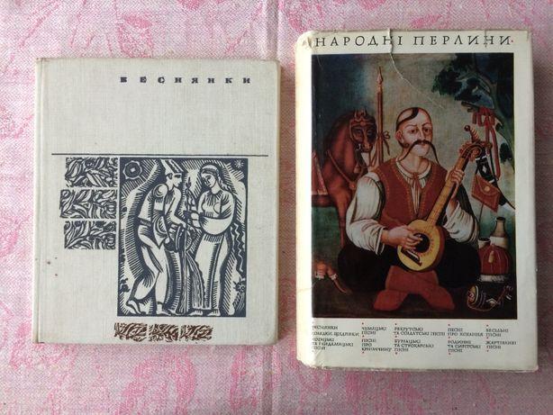 """Пісенники """"Народні перлини"""" 1971 Київ """"Дніпро"""", Стельмах; і """"Веснянки"""""""