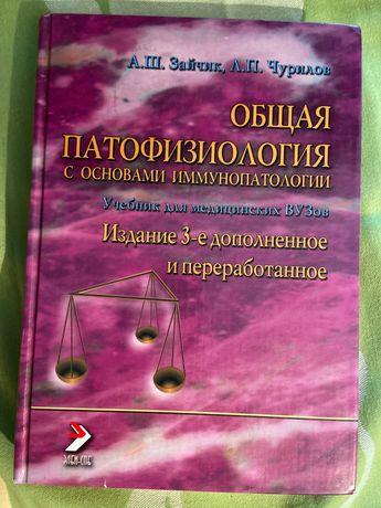 Зайчик, Чурилов. Общая патофизиология