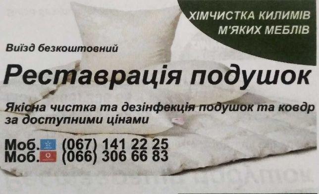Чистка подушок, хімчистка м'яких меблів