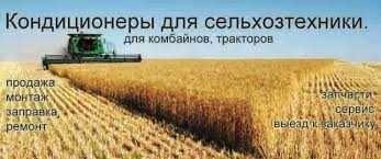 Установка кондиционеров на сельхозяйственную технику.