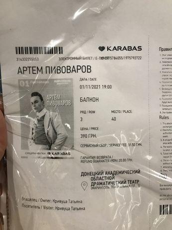 Электронный билет на концерт Артема Пивоварова в Мариуполе