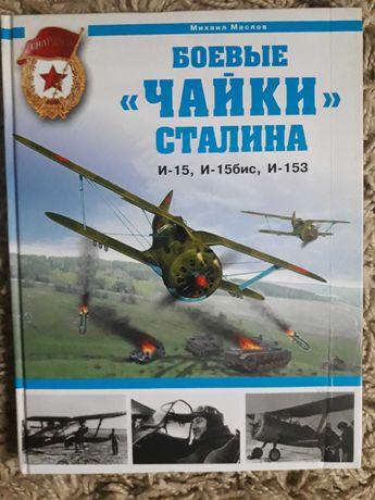 Маслов М. Боевые чайки Сталина. И-15, И-15бис, И-153