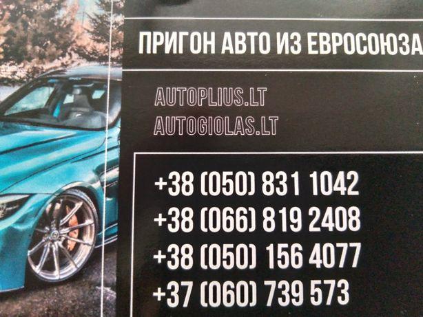 Пригон автомобиля из ЕС.Снимем с учета авто в Литве
