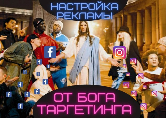 Таргетированная реклама в Инстаграм/Фейсбук от 499 гривен :)