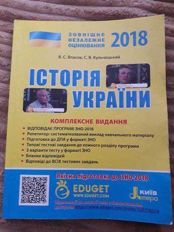 ЗНО 2018 історія України