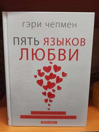 Пять языков любви - Гэри Чепмен