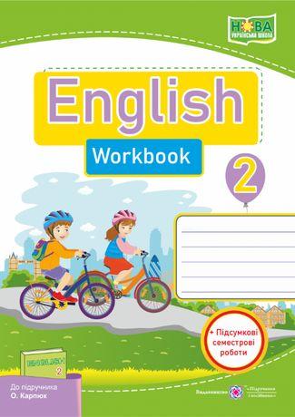Англійська мова : робочий зошит для 2 класу ЗЗСО (до підр. Карпюк)