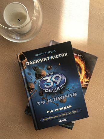 Книга «Лабіринт кісток» 39 ключів