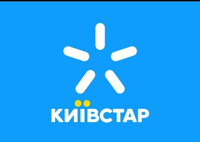 Супер Киевстар 0ХХ 715-70-70 !!