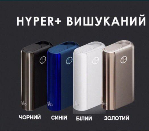 Новинка Hyper+!148 грн Glo Hyper Glo Pro Гарантия 12 месяцев !