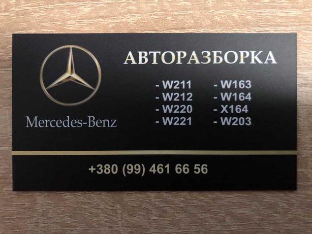 АвтоРаборка Шрот Запчасти Mercedes w211 w203 w221 w212 w164 w220 w163