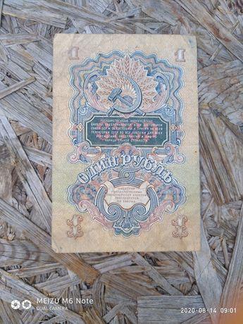 СССР Нумизмат Помним о прошлом Банкнота Купюра 1 рубль 1947 год