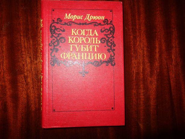 книги Морис Дрюон 4 книги
