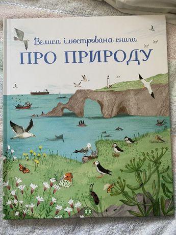 Детская книга про природу для детей