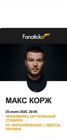 Электронный билет на Макса Коржа